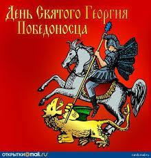 георгия победоносца)