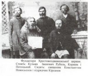 Засновники Хрестовоздвиженського храму