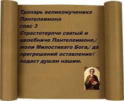 пантелеимон тропарь)
