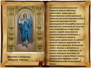 Молитва 2 (вторник). Архангелу Гавриилу