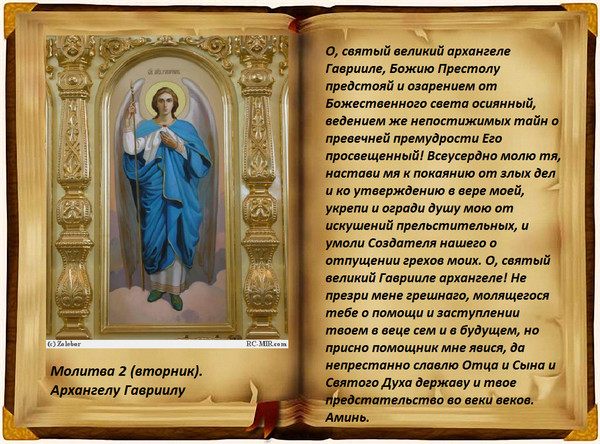 Молитва на архангела михаила 21 ноября