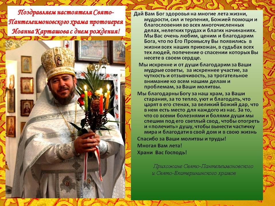 видео хроника духовному наставнику поздравление новгород сыном