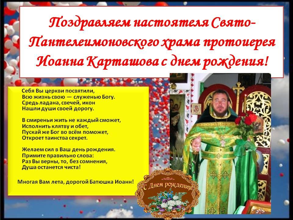 Поздравление батюшке с юбилеем православный